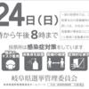 (投票日は1月24日)第20回岐阜県知事選の選挙公報を読む