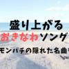 【盛り上がる沖縄ソング8選】皆で歌って踊れる名曲!モンパチやBEGINの隠れた名曲