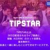 Mixi運営のTipstar 無料で稼ごう