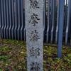薩摩藩邸(二本松屋敷)跡@龍馬をゆく2020