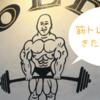 【筋トレの聖地】ゴールドジム・ベニスビーチ本店に突撃するぞ!