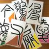 篆書体の漢字で作られたカード「言縁占符」(ことよりせんふ)
