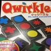 Qwirkle(クゥワークル)
