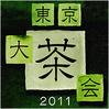 """10/22・23 「東京大茶会 2011」の舞台で踊ります。もしくは、浜離宮庭園の""""離宮""""について。"""