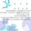 新たな1年だ。