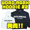 【バスブリゲード】ビッグシルエットのプルオーバーパーカー「WORD MARK HOODIE #2」発売!