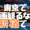東京で映画を観るなら新宿がおすすめ 新宿の【お得な】おすすめ映画館