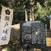 顔戸城 (岐阜県御嵩町) -堀と土塁の中の住宅地は中世平城跡 名鉄広見線末端区間に乗って