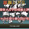 西園寺メカ子の性能と評価⇒1キャラ3役で使い分け可能!