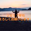 """2017年は""""集中""""の年です。今年の目的と目標!!"""