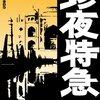 勢いで始めたインド旅行の話が面白くないわけがない:珍夜特急1―インド・パキスタン―  /クロサワ コウタロウ 感想【読書記録】