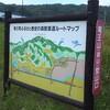 ゆる登山 鏡山(竜王山)