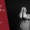 スターツアメニティの評判&騒音対応【賃貸部屋の借り始めから退去まで解説】