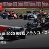 【ネタバレアリ】F1 2020 スペインGP 決勝を観た話。