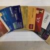 陸マイラー1年を経過して 私が保有しているクレジットカードを紹介します。