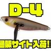 【サニーブロス】モワモワ波動の羽根モノルアー「D-4/ディーフォー」通販サイト入荷!