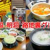 【韓国グルメ】明洞の路地裏にある定食屋「イェジ粉食」日本人にも人気でおすすめ