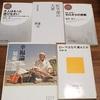 本5冊無料でプレゼント!(3175冊目)