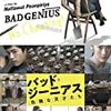【映画感想】『バッド・ジーニアス 危険な天才たち』(2017) / 高校生たちのカンニングを描いたタイ映画