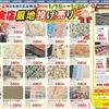 黒崎店「西沢全店投げ売り」セール開催☆