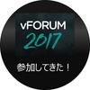 vForum 2017 1日目参加!