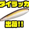 【ノリーズ】冬のビッグフィッシュに効果的なマグナムスプーン「ダイラッカ」出荷!