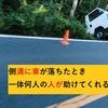 【JAF】車の前輪が側溝に落ちて辱めを受けた【自力脱出】