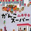春の読書~気持ちをリフレッシュできる6冊の小説 2019