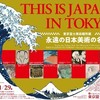 東京富士美術館再訪~永遠の日本美術の名宝