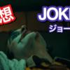 映画「ジョーカー」間違いなく2019年の代表作!|アメコミ映画史上、最も危険で魅力的なカリスマヴィラン
