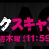 木曜深夜放送! プラチナナイトF『ブラックスキャンダル』は女優に注目