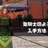 【DQ11】『聖騎士のよろい』の入手方法!<勇者のおしゃれ装備>〜ドラクエ11を楽しもう!