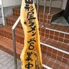 山形屋西洋酒場 冷や麺JAPAN(山口拉麺維新2012その5)