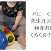 【1歳前後】ベビーくもんの先生オススメ!くもんの知育おもちゃ「くるくるチャイム」の口コミ