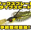【レイドジャパン】極薄・極小高速ブレードのチャターベイト「マックスブレード・タイプスピード」通販予約受付開始!
