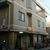 神代湯(東京都調布市)