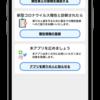 409日前にiPhoneにインストールした『接触確認アプリ(COCOA)』、稼働はしているようだが意味があるのか