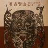 迷信百科 ―火葬場の呪い―