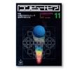 月刊「コンピュートピア」1977年11月号