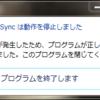 Core Syncは動作を停止しましたについての対策したけど意味が無かった