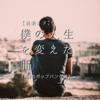 【音楽ネタ】僕の人生を変えた曲【高2のポップパンク編】