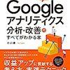 【2017/08/10発売】「やりたいこと」からパッと引ける Google アナリティクス 分析・改善のすべてがわかる本