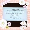 ♬♩♫♪☻東京公演(●´∀`●)前日ゲネプロ☺♪♫♩♬