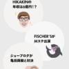 ヒカキン年収6億円、テレビ東京四半期純利益7.4億円 年間ヒカキン約5人分の利益で1539人雇用