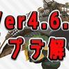 【スプラトゥーン2】解説者による(Ver4.6.0)アップデート解説