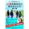 第3巻発売開始されました。Amazonで部門一位取得。ねえ日本を飛び出そうよ。17歳のあなたに伝えたいこと