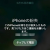 【iPhone】アクティベーションロックとは