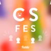 カスタマーサポートへの愛が止まらない「CS FES '16 Jul.」を開催しました