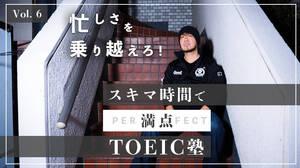 TOEIC連続満点の秘けつは〇〇〇にあり!英文法・リーディングのおすすめ学習法