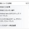 新PCを組みました - SandyBridge Core i5 2500K & SSD